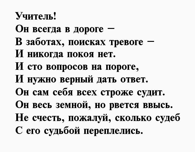 стихи любимому учителю до слез нем