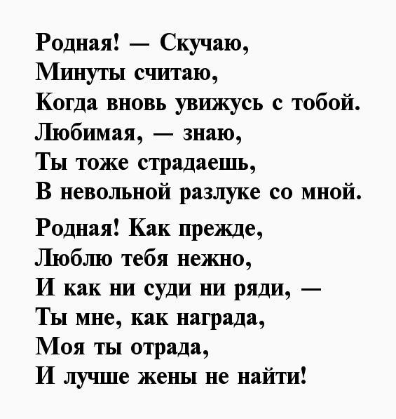 Красивые стихи для любимой жены от мужа