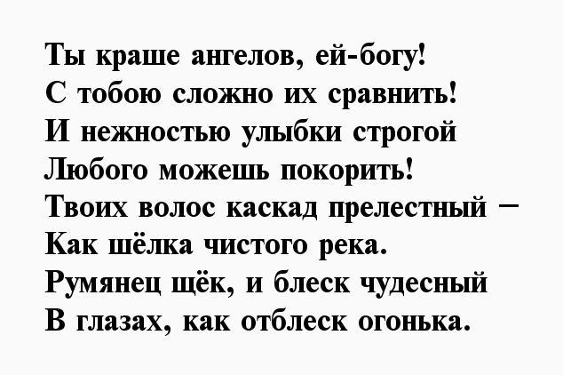 Стихи девушке о ее к работе работа в полиции вакансии для девушек в красноярске