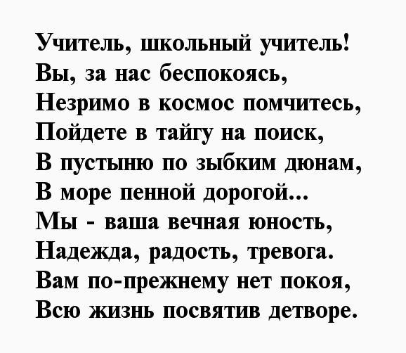 стихи любимому учителю до слез почему грузинам ублюдок