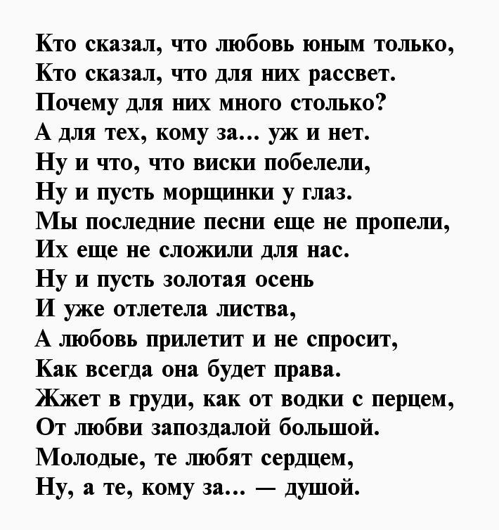 Лариса рубальская стихи о любви к мужу