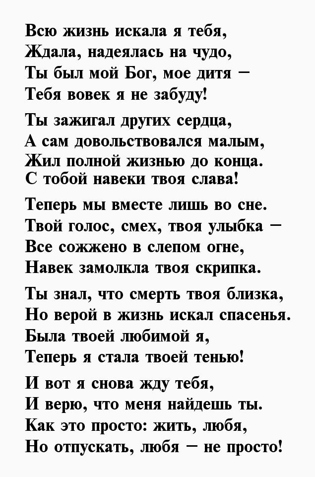 Стихотворение для отчима