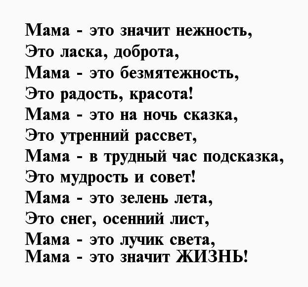 Моя мама самая красивая стихи