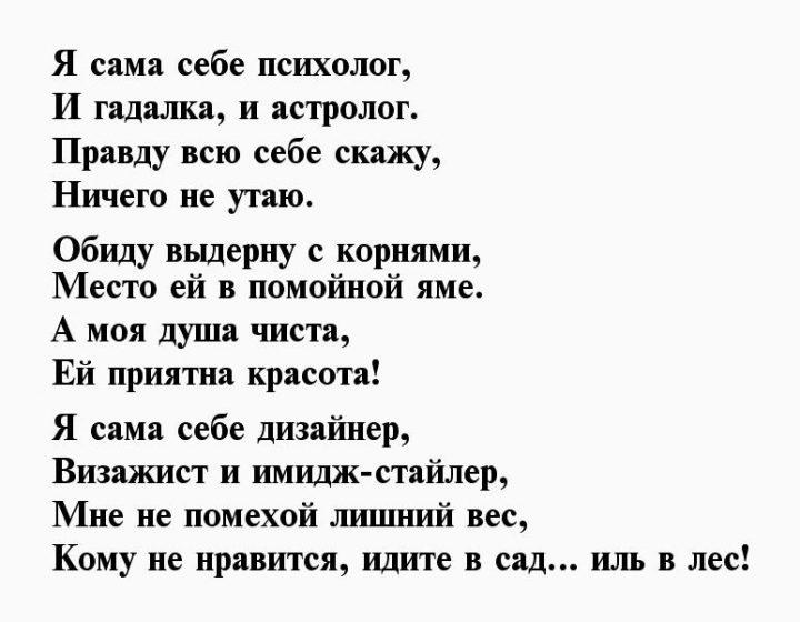смешные лирические стихи о любви