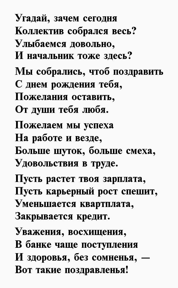 стихи коллеге по работе девушке