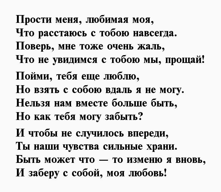 Прощальные стихи любимой