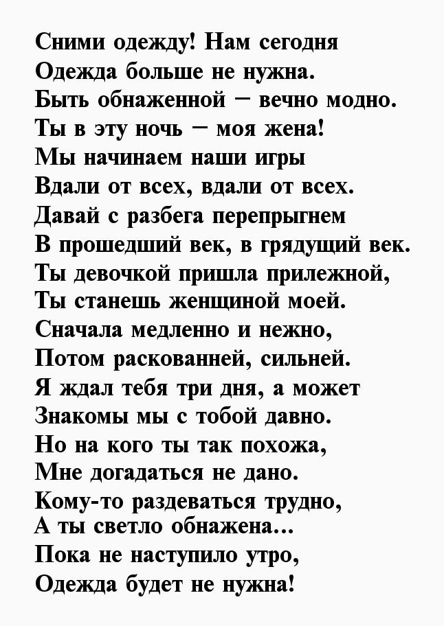 Обнаженная Стих
