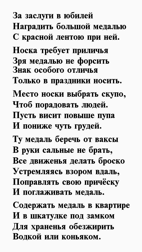 стихи к ленте юбилярши плюнуть