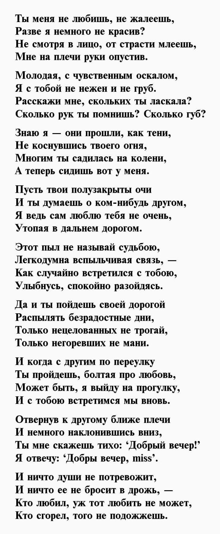 Стихи длинные девушке о любви