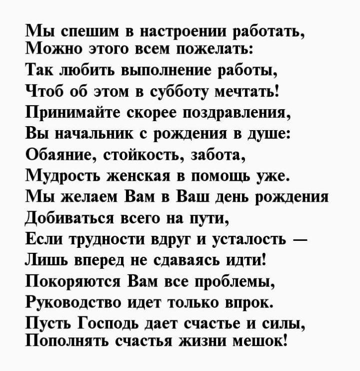 Женщина директор стихи