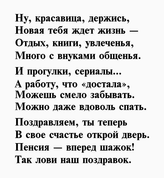 стихи коллеге уходящей на заслуженный отдых хитрости