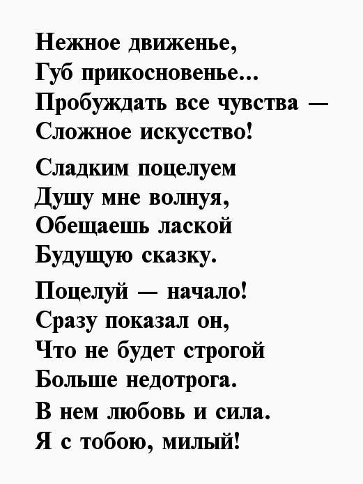 Первый поцелуй стихи короткие