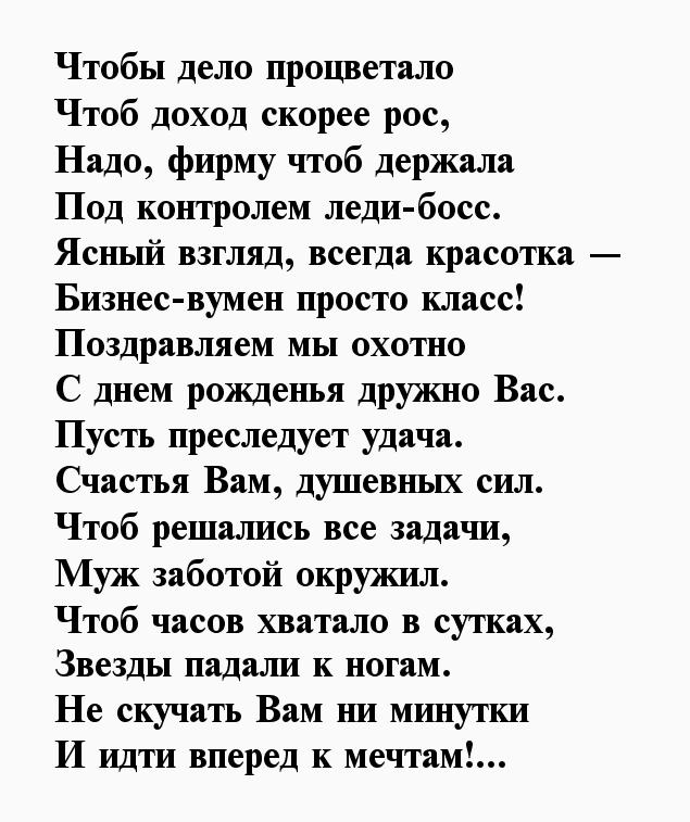 стихи леди босс место