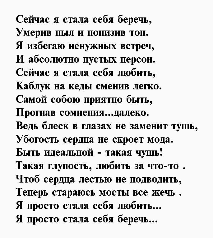 интерес к себе самому стихи сердца руке