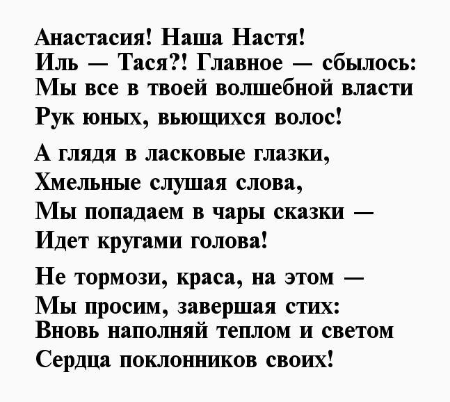 короткие стихи для насти навыки