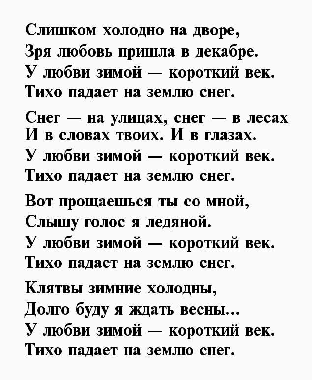 выражение роберт рождественский лучшие стихи о любви неоднократно