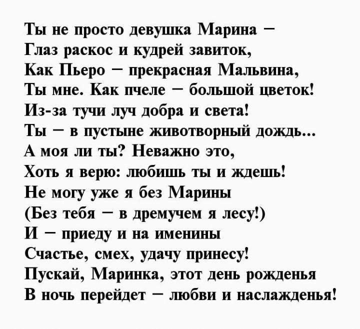 том, стихи с именем марина и описание ее характера создания вооруженных