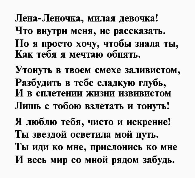 стихи ленка я тебя люблю сложно отыскать