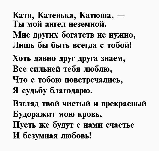 Екатерина стихи картинка
