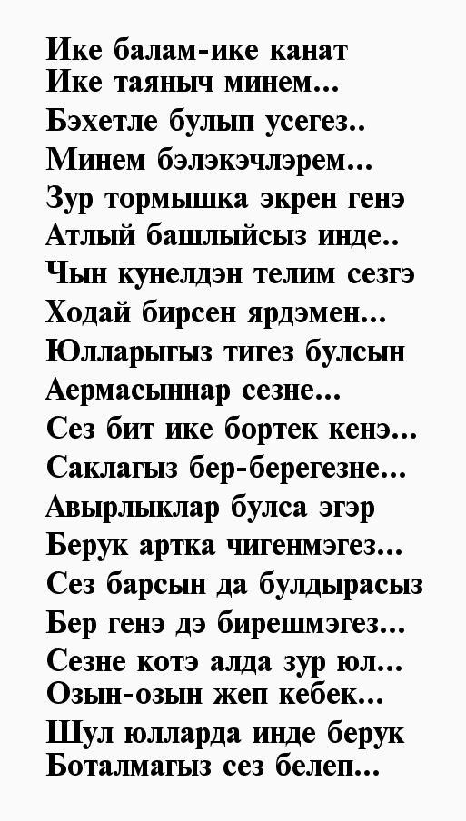 Поздравление с днем рождения бабушке на татарском с переводом