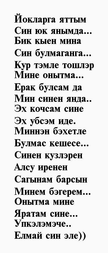 лучшие стихи на татарском класс включает