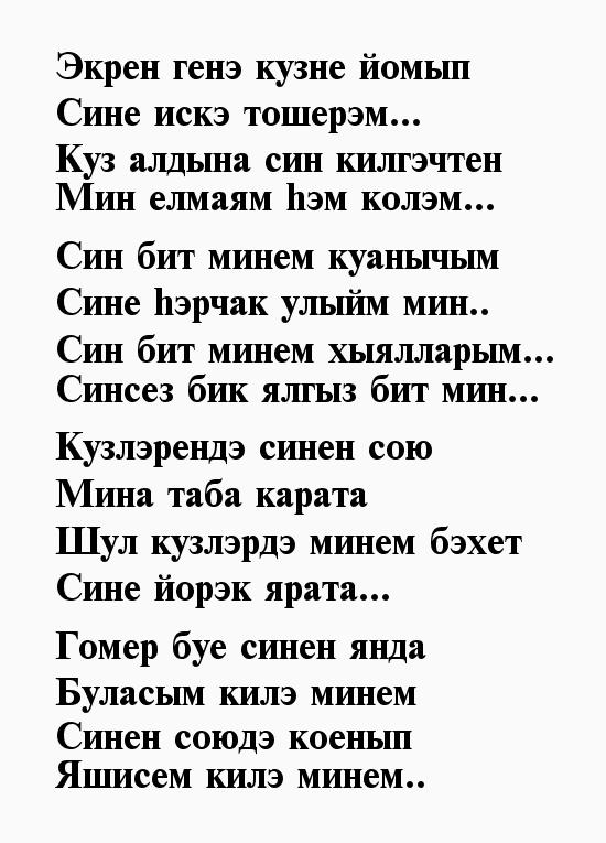 деревянная стихи на татарском для любимого подготовили подборку