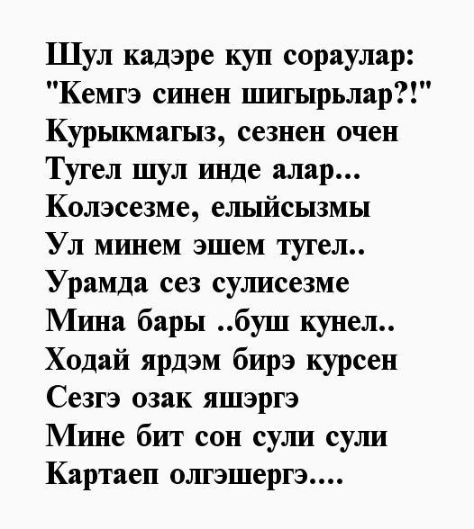 Картинки на день знаний на татарском языке, прикольные