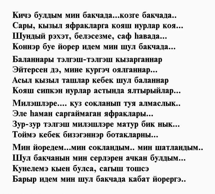 Лучшие стихи на татарском