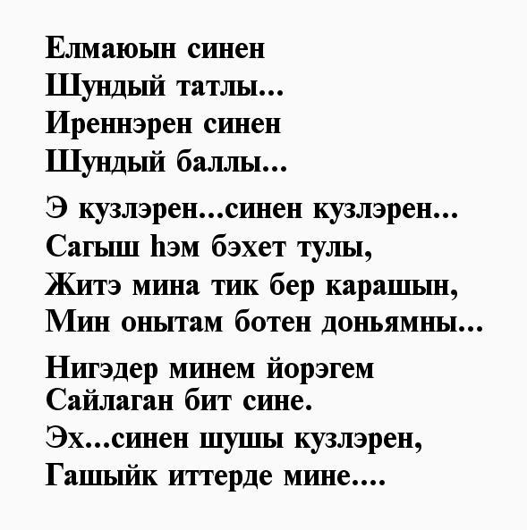 лучшие стихи на татарском последнем