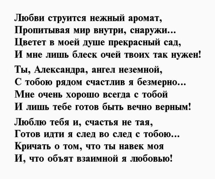Александра стихи картинки