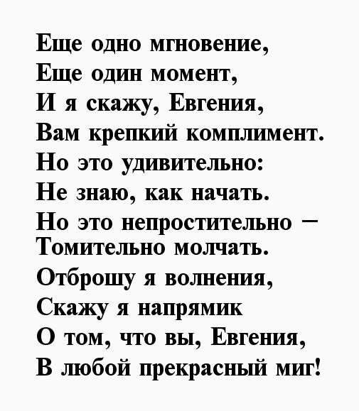 Стихи для мужа евгения