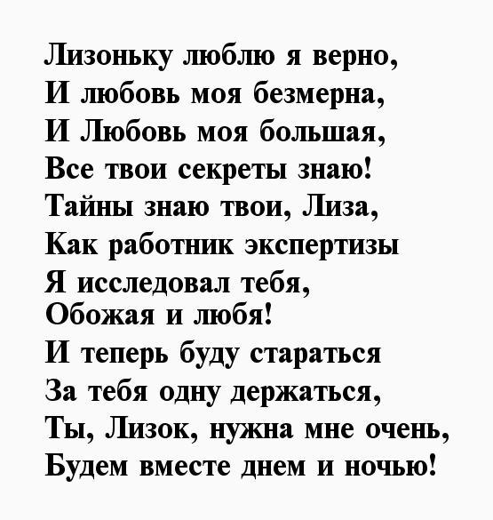 Хорошая девочка лиза стихотворение