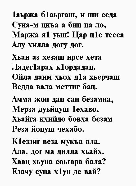 Картинки на чеченские стихах
