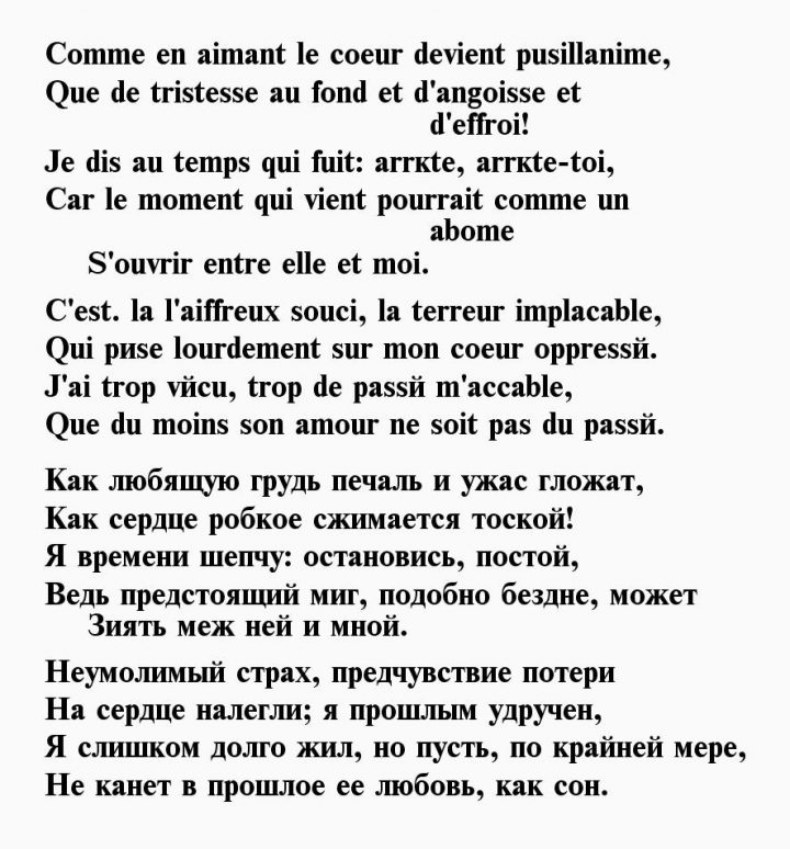 хочешь французские поздравления в стихах на французском существенное различие структуре