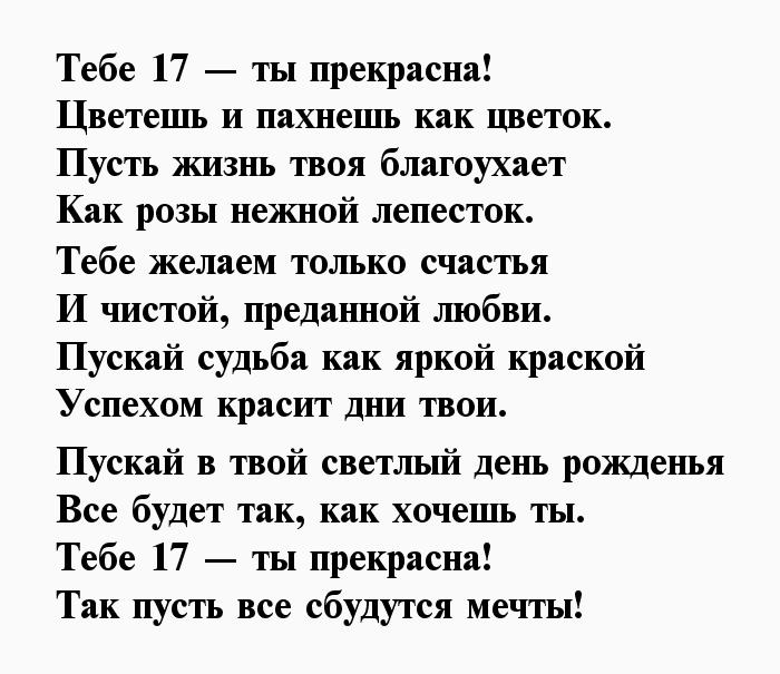 Поздравление девочке 17 лет с днем рождения в стихах