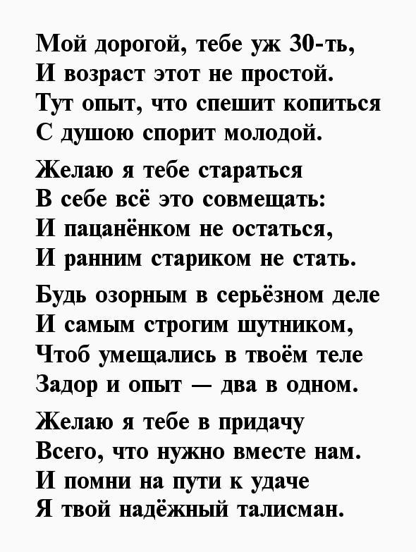 Стихи стихи мужу