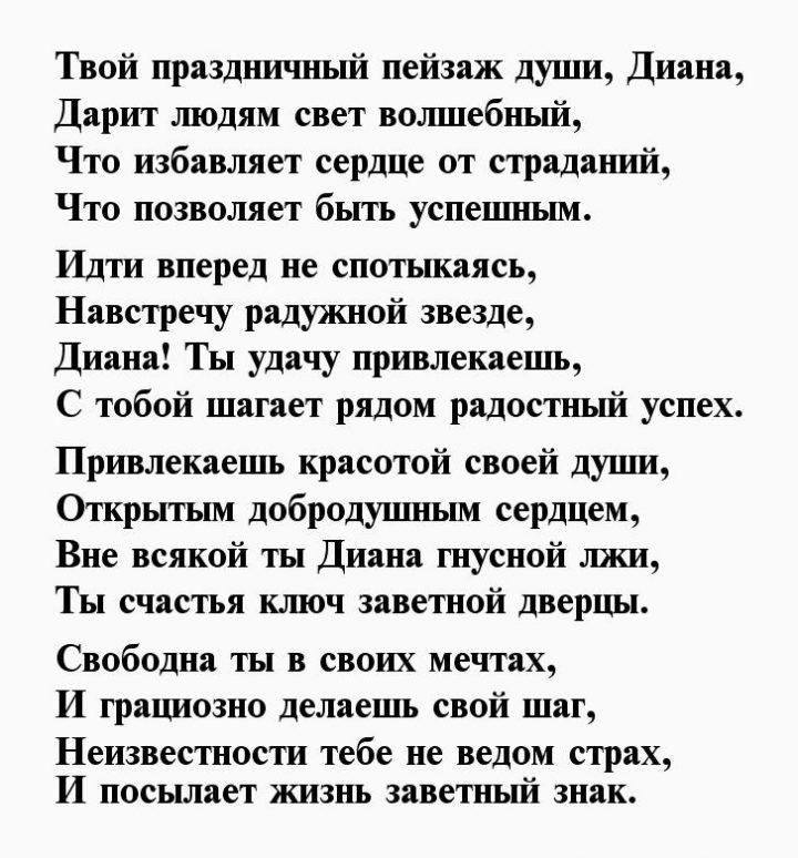 стихи про диану красивые до слез они очень