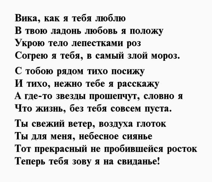 вечернего стихи для имя вика славянск-на-кубани