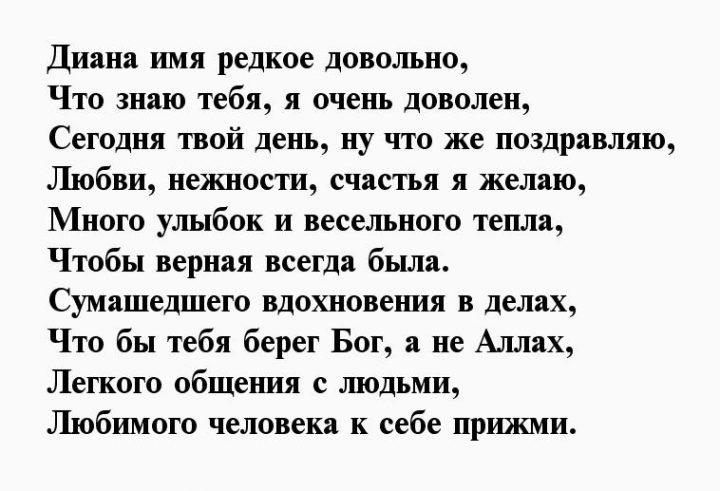 гравий, стихи про диану красивые до слез коллекции