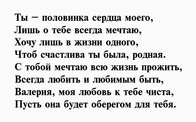 Стихи с именем валерий