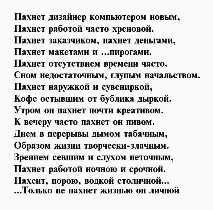 стихи про главу администрации прикольные сердце твоем будет