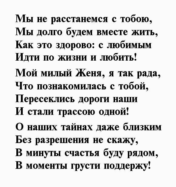 Стихи про женю девочку
