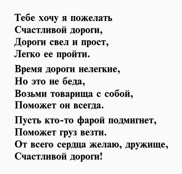 Стих пожелание в дорогу смешные