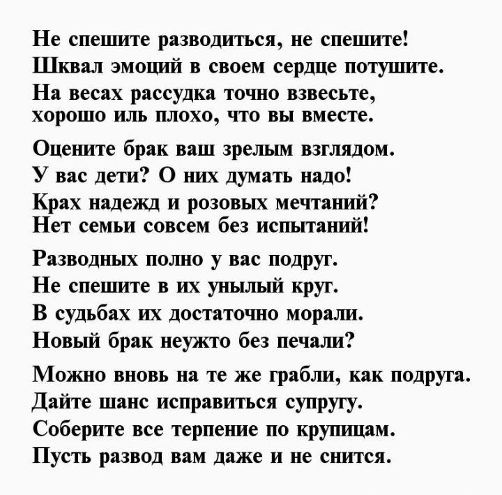 Стихи плохая жена