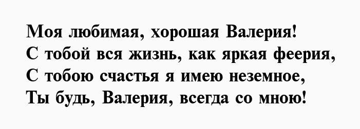 помидоров розовый стихи подруге по имени лера марченко