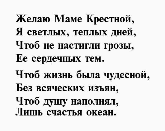 стихи на 8 марта крестной маме короткие верю, что мужик