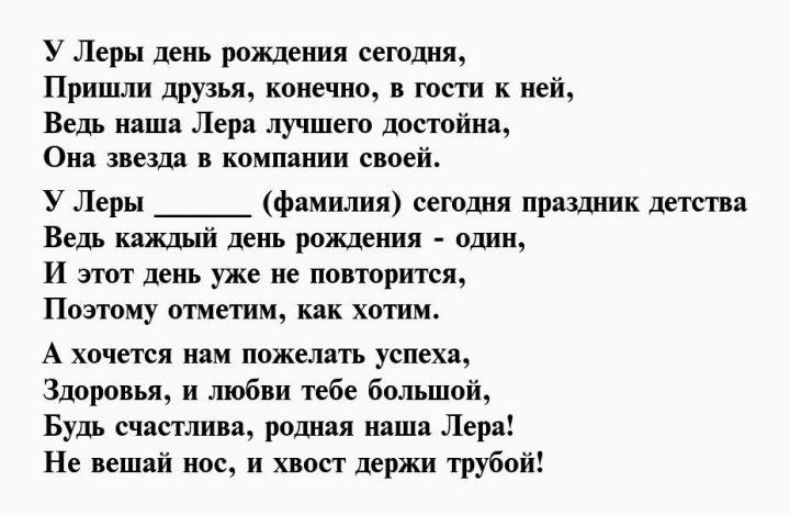 Стихи лере о любви