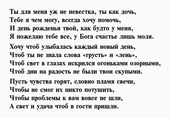 Поздравления с днем рождения свекру от невестки на татарском