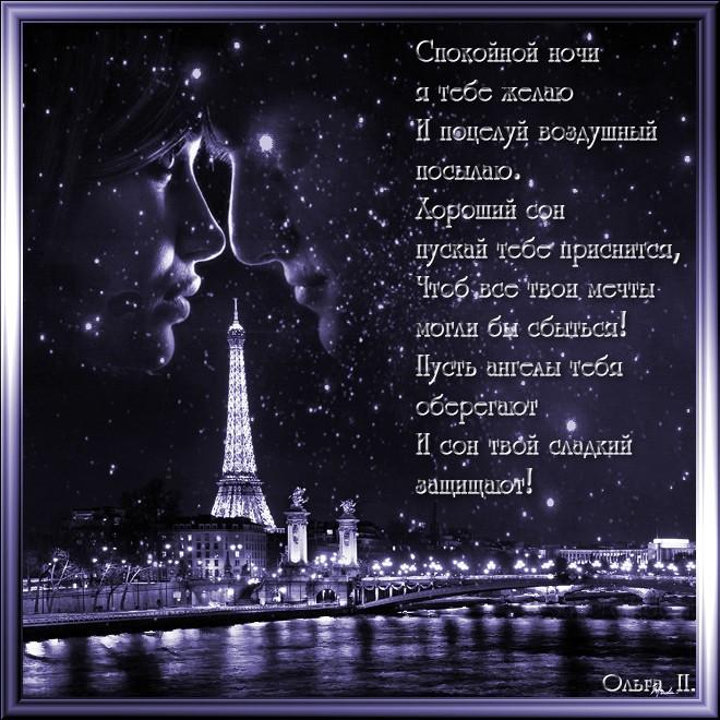 Спокойной ночи картинки со стихами для мужчин, шелкографией музыкальное поздравление