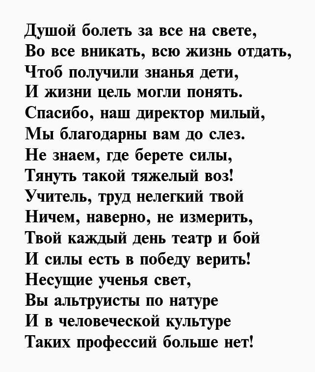 стихи про директора школы короткие